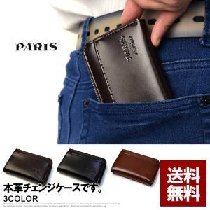 メンズ財布 小銭入れ 革 PARIS パリス 牛本革 紳士 コインケース Z0F【パケ1】|flagon
