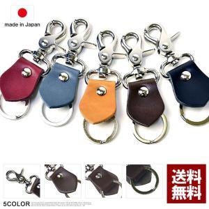 日本製 キーホルダー 本革 レザー キーリング 国産 ファッション小物 Z1I【パケ5】