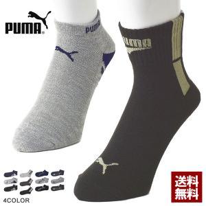 PUMAプーマ クルーソックス 靴下 3足組 メンズ Z2M