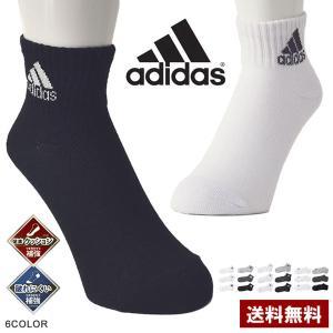 アディダス adidas ショートソックス メンズ 靴下 3足組 スニーカーソックス 正規品 Z3C【パケ2】の画像