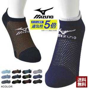 MIZUNO ミズノ スーパーメッシュ COOL設計 靴下 メンズ スニーカーソックス 3足組みセッ...