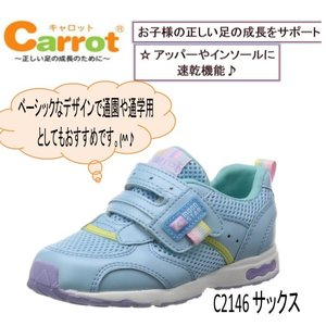 商品説明 お子様の足の成長を促進する「キャロット」のキッズシューズです。 足に優しい「つま先ゆったり...
