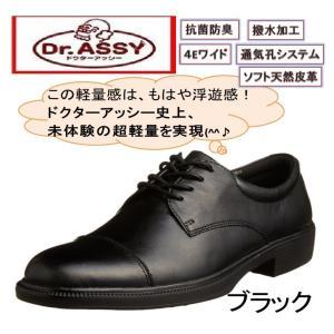 商品紹介 日本人男性に多い甲高、幅広の方でもラクに履ける靴づくりをするブランド「ドクターアッシー」。...
