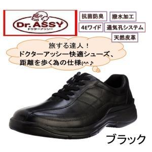 メンズ ビジネス ウォーキング ドクターアッシー Dr.ASSY ビジネスシューズ DR-8014 ...