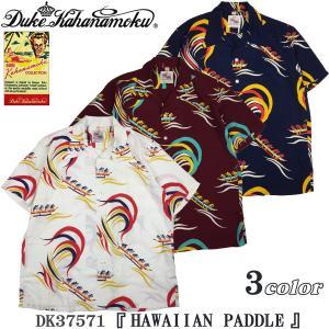 サンサーフ スペシャルエディション 2017 デューク カハナモク DK37571 半袖 アロハシャツ HAWAIIAN PADDLE SUN SURF Duke Kahanamoku DK37571|flamingosapporo