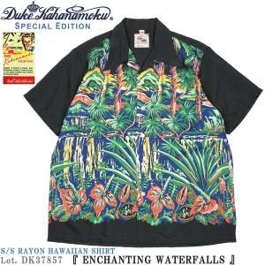 デューク カハナモク DK37857 半袖 アロハシャツ スペシャルエディション ENCHANTING WATERFALLS ハワイアン 2018 サンサーフ SUN SURF Lot. DK37857|flamingosapporo