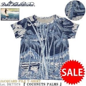 デューク カハナモク DK77578 ジャガードパイル 半袖Tシャツ COCONUTS PALMS ハワイアン サンサーフ SUN SURF Lot. DK77578|flamingosapporo