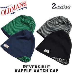 OLD MAN'S オールドマンズ OLD-661 リバーシブル ワッフル ワッチ キャップ REVERSIBLE WAFFLE WATCH CAP ユニセックス メンズ レディース|flamingosapporo