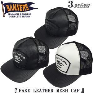 ペナントバナーズ PENNANT BANNERS フェイク レザー ワッペン メッシュ キャップ FAKE LEATHER MESH CAP 帽子 PB-018|flamingosapporo