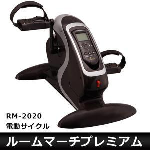電動ルームサイクル ルームマーチプレミアム RM−2020(BWLD)/お取寄せ|flaner-y