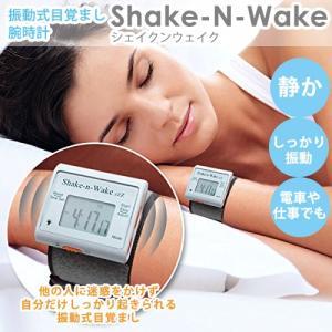 振動式目覚まし腕時計 改良版 シェイクン・ウェイク サイレントバイブレーション(CIMA)/在庫有