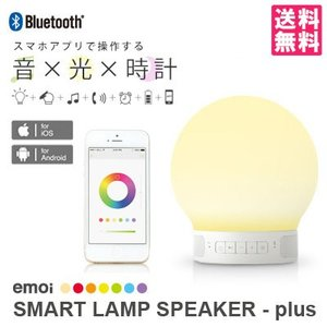 スマートランプスピーカー プラス H0018/Smart Lamp Speaker Plus/在庫有(20)|flaner-y