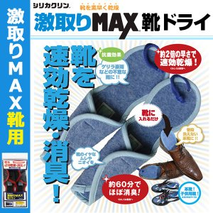 シリカクリン 激取りMAX靴ドライ(TGND)/メール便無料/在庫有|flaner-y