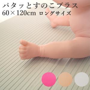 Warm ぱたっとスノコ ロングサイズ 60×120×1.8cm(AKTK)/在庫有