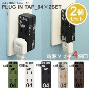 ELECTRIC PLUG_TAP PLUG IN TAP_04×2SET 電源タップ4個口 同色2個セット//メルクロス(Mercros)/在庫有/メール便可