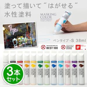選べる3本セット マスキングカラー ペンタイプ−Sサイズ(38ml)/太洋塗料株式会社/メール便無料