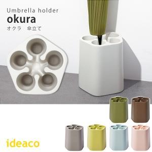 ideaco アンブレラスタンド オクラ(傘立て)/Umbrella stand okura(陸蓮根)/イデアコ/在庫有の写真