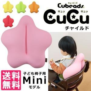 CuCu(キュッキュッ) チャイルド(ミニモデル/子供椅子用背もたれクッション) 腰用クッション/Cubeads(キュービーズ)龍野コルク工業/在庫有