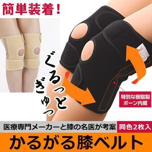 かるがる膝ベルト(2枚入り)/膝サポーター2枚組(BWLD)/在庫有