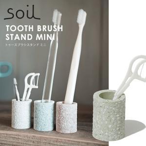 soil トゥースブラシスタンド ミニ/Tooth Brush Stand Mini/アッシュコンセ...