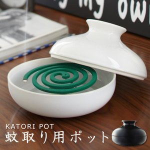 KATORI POT 蚊取りポット/山崎実業株式会社/海外×/お取寄せ|flaner-y