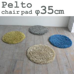 Pelto(ペルト) QUARTER REPORT チェアパッド/クォーターリポート/在庫有の写真