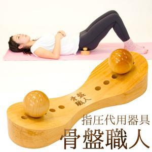 【送料無料】【ポイント2倍】 臀部や、腰、背中を中心に、一箇所 4〜5分、一日に10〜15分程度使用...