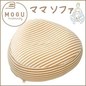 MOGU マタニティ ママソファ(カバー付き)/取寄せ5日