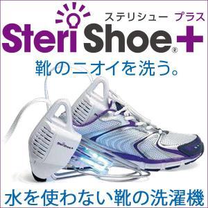 SteriShoe+ ステリシュープラス シューズドライクリーナー(BIGB)/在庫有(25)|flaner-y