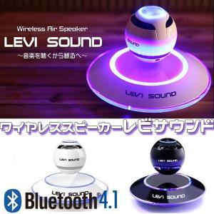 レビサウンド正規販売店/LEVI SOUND レビサウンド Bluetoothスピーカー KENLLP/海外×/在庫有|flaner-y