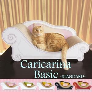 Caricarina Basic カリカリーナ ベーシック スタンダード ネコ用 猫用 ねこ用 爪とぎ&ベッド/海外×/メーカー直送(一部送料有)|flaner-y