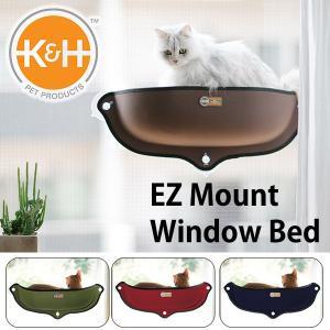 K&H EZ Mount Window Bed イージー マウント ウィンドウ ベッド(GMP)/選べるおまけ付|flaner-y