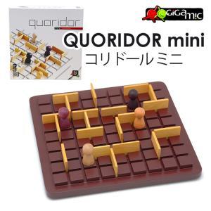 正規販売店 Gigamic コリドール・ミニ ボードゲーム GM002 携帯版/ギガミック QUORIDOR mini(CAST)/在庫有