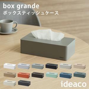 2018年新色 ideaco Tissue Case bar grande ティッシュケース バー グランデ/イデアコ/在庫有