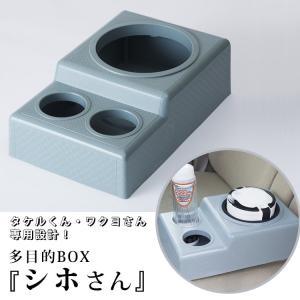 【ポイント5倍】 多目的BOX「シホさん」は直流家シリーズ各製品の保管庫としてご利用いただけます。 ...
