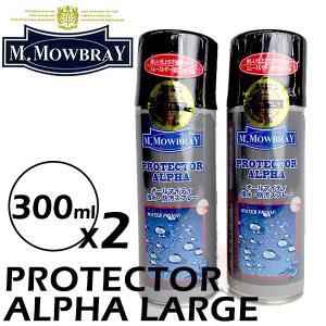 2本セット M.MOWBRAY PROTECTOR ALPHA エム.モゥブレィ プロテクターアルフ...