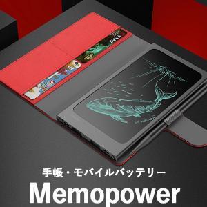 正規販売店 Lepow スーパー手帳 電子ペーパー モバイルバッテリー 「MEMO 記」(AFU)/海外×/一部在庫有