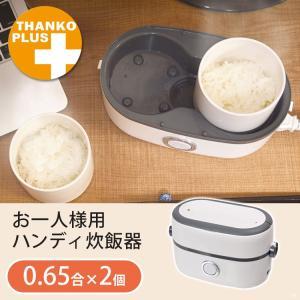【送料無料】【ポイント2倍】 水蒸気の力でお米を炊き上げる小型炊飯器です。お茶碗2杯分を美味しく炊き...