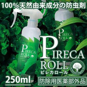天然植物由来の殺虫スプレー PIRECAROLL ピレカロール(FER)/海外×/在庫有|flaner-y