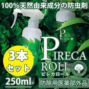 3本セット 天然植物由来の殺虫スプレー PIRECAROLL ピレカロール(FER)/海外×/在庫有|flaner-y