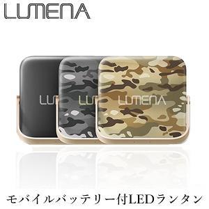 正規販売店 モバイルバッテリー機能付 コンパクトLEDランタン LUMENA7 ルーメナー7(KMC...