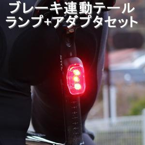 【送料無料】【ポイント2倍】 昨今の自転車ブームにおいて注目を集めるようになった自転車用の安全装備。...