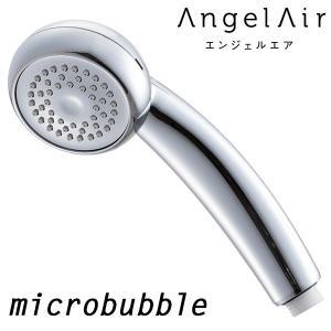 Angelair Microbubble エンジェルエア マイクロバブル クロムメッキ(TSN)/在...