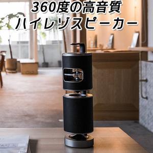 正規販売店 360度 ワイドレンジ ハイレゾ 3way スピーカー UPstage360 アップステージ(MIKS)/予約|flaner-y