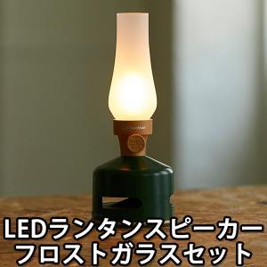 Mori Mori 充電式 スピーカー付き LED ランタン LANTERN SPEAKER 専用フロストガラスグローブセット(FOST)/海外×/在庫有|flaner-y