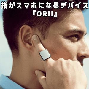 【送料無料】【ポイント7倍】 指に装着することによてスマートフォンを指一本と音声によって操作すること...