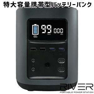 正規販売店 RIVER Portable Power Station リバー ポータブルパワーステー...