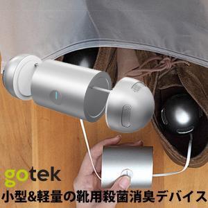 正規販売店 Gotek Portable Shoe Deodorizer&Sterilizer ポータブル シュー デオドライザー ゴーテック(RISH)/おまけ付/在庫有(24)|flaner-y
