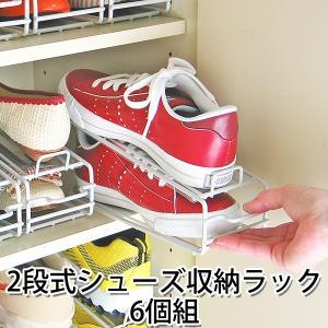 2段式 シューズラック 収納 えつこの楽々靴っこ 6個組(SNEX)/在庫有の写真