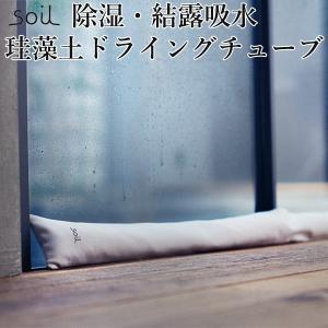 soil 除湿 結露対策 珪藻土 ドライングチューブ/アッシュコンセプト/在庫有|flaner-y